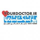 هفتهنامه اینترنتی پزشک شما راه اندازی شد