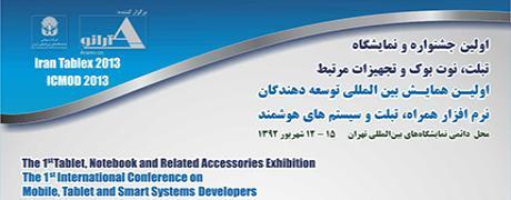 افتتاح اولين جشنواره تبلت