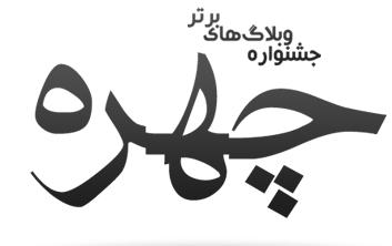 سومین جشنواره انتخاب وبلاگهای برتر فارسی