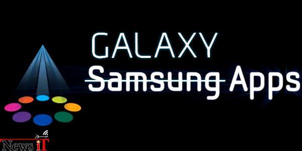 تغییر نام فروشگاه اپلیکیشنهای سامسونگ به Galaxy Apps