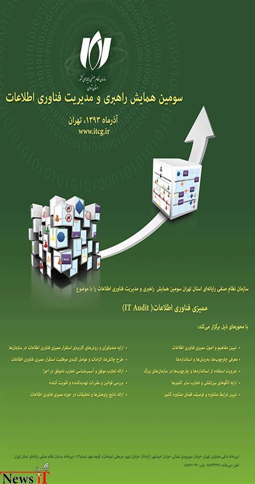 """سومین""""همایش راهبری و مدیریت فناوری اطلاعات"""" برگزار میشود"""