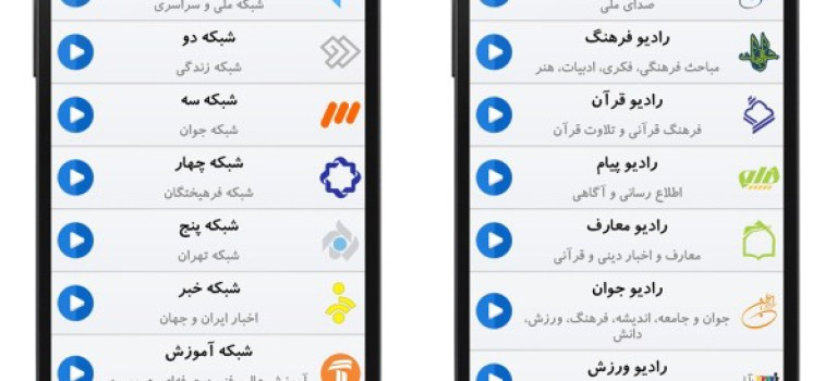مشاهده شبکه های صدا و سیما در موبایل با اپلیکیشن سیمای همراه