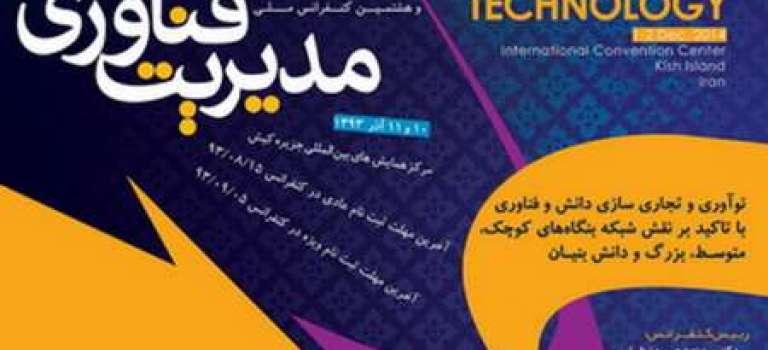کنفرانس بین المللی مدیریت فناوری در کیش آغاز به کار کرد