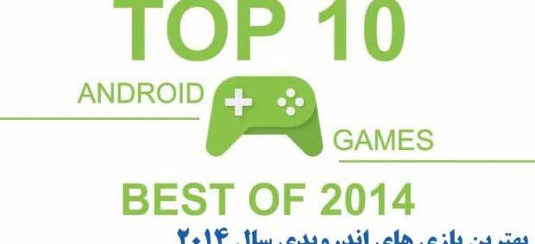 بهترین بازی های اندرویدی در سال ۲۰۱۴