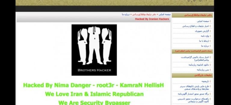 وب سایت دفتر تبلیغات و اطلاع رسانی به آدرس ad.gov.ir هک شد