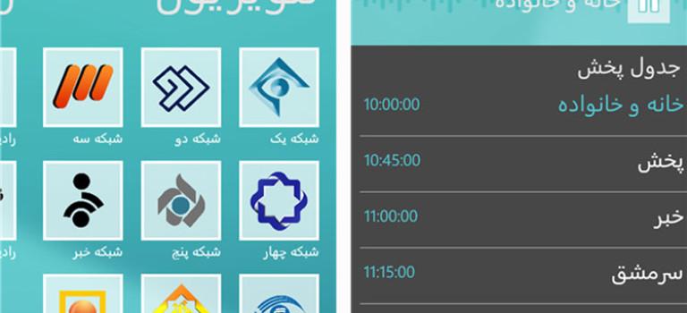 پخش آنلاین شبکه های تلوزیونی در ویندوزفون با اپلیکیشن «تلویزیون همراه»