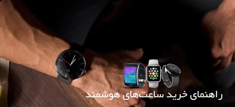 راهنمای خرید ساعتهای هوشمند