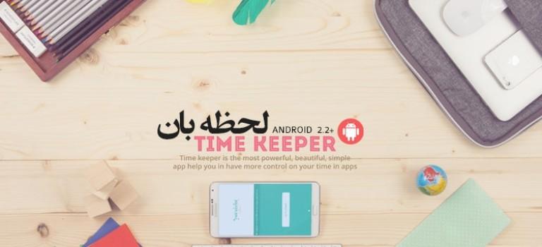 با اپلیکیشن «لحظه بان» از اعتیاد به گوشی همراه در امان بمانید