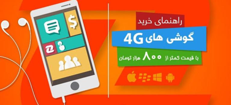 بهترین گوشیهای ۴G با قیمت زیر ۸۰۰ هزار تومان