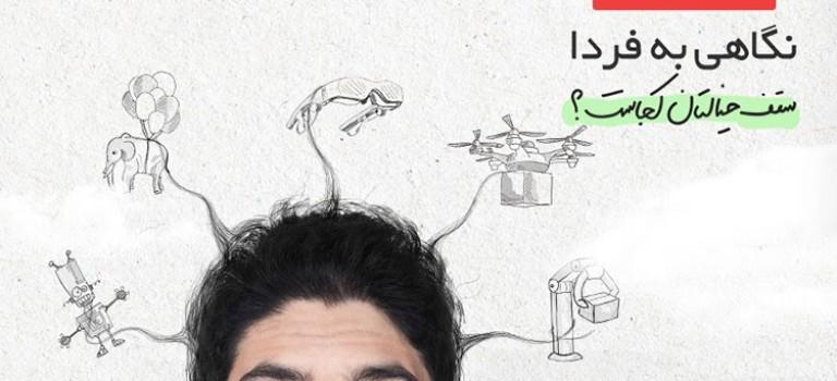 فراخوان ایدهپردازی در بزرگترین کسبوکار اینترنتی ایران