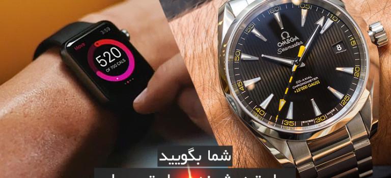 شما بگویید؛ ساعت هوشمند یا ساعت معمولی؟
