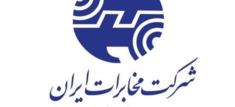 مخابرات ایران با ایتالتل ایتالیا تفاهمنامه همکاری امضا کرد