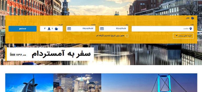 امکان رزرو آنلاین هتل های خارجی با کارت شتاب فراهم شد