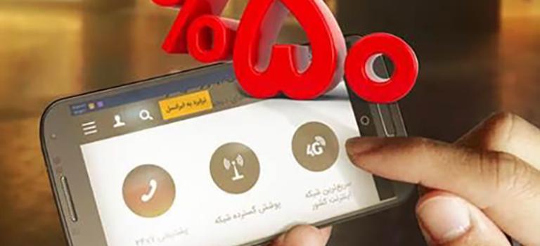 ایرانسل تعرفه ترافیک سایتهای داخلی را ۵۰ درصد کاهش داد؛ ارائه بسته ویژه