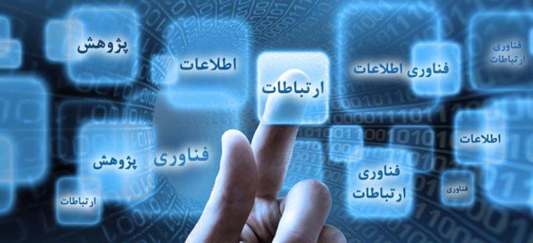 امسال ۷۰ هزار شغل در بخش فناوری اطلاعات ایجاد می شود