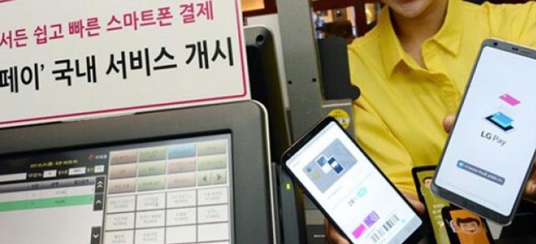 سیستم پرداخت ال جی پی در کره رونمایی شد