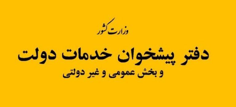 دستورالعمل اجرایی دفاتر پیشخوان خدمات دولت ابلاغ شد