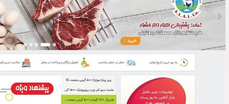 عرضه گوشت از طریق دو فروشگاه اینترنتی