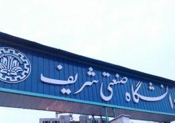 تحریم دانشگاه صنعتی شریف و شهید بهشتی از سوی کشورهای خارجی
