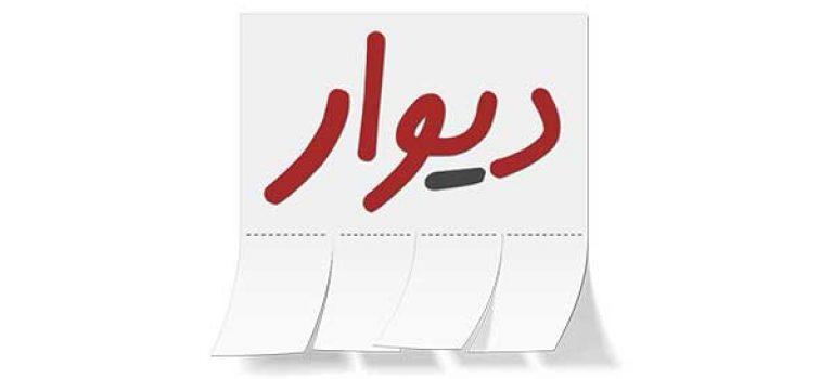 با پیشتازی تهران، مشهد، شیراز، اصفهان، اهواز و تبریز  ۳۸۰هزار کسبوکار روی دیوار