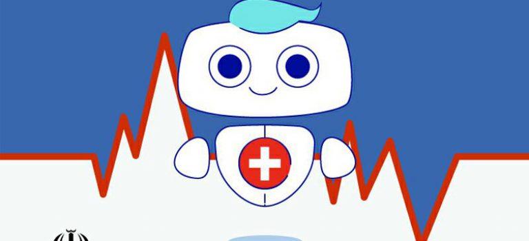 دکتر آی گپ با همکاری وزارت بهداشت برای ارائه خدمات پزشکی رایگان آغاز به کار کرد