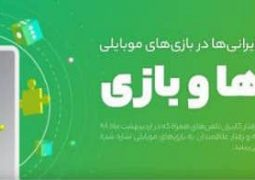 یزدیها بیشترین بازی را از کافه بازار دانلود کردهاند