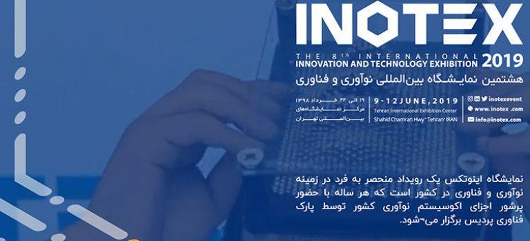 هشتمین نمایشگاه نوآوری و فناوری اینوتکس با حضور ۴۰۰ شرکتکننده برگزار میشود
