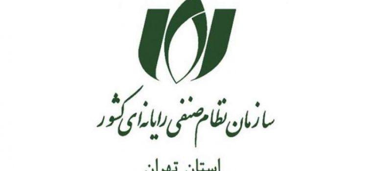 تشکیل کمیسیون بانکداری دیجیتال و فینتک نصر تهران