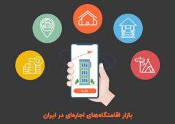 اینفوگرافیک: تحلیل بازار ۴،۱۲۸ میلیارد تومانی اقامتگاه اجارهای در ایران
