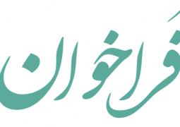 فراخوان شرکت ملی پست
