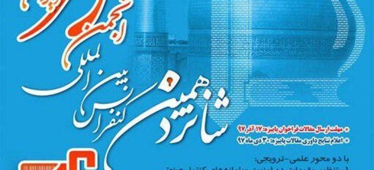 کنفرانس بینالمللی انجمن رمز ایران برگزار می شود