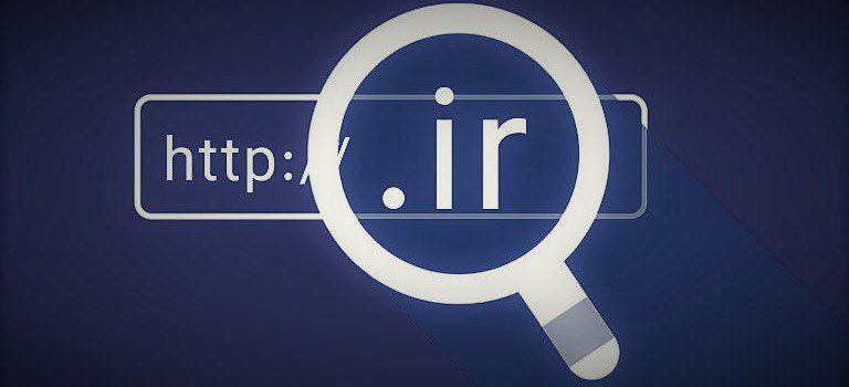 بیش از یک میلیون دامنه IR فعال به ثبت رسید
