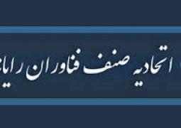 محمدرضا فرجی رییس اتحادیه فناوران رایانه شد